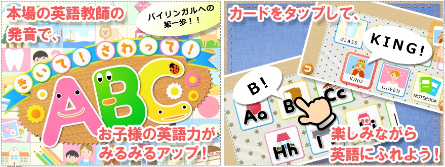きいて!さわって!ABC英語が身につく!幼児向け知育アプリ