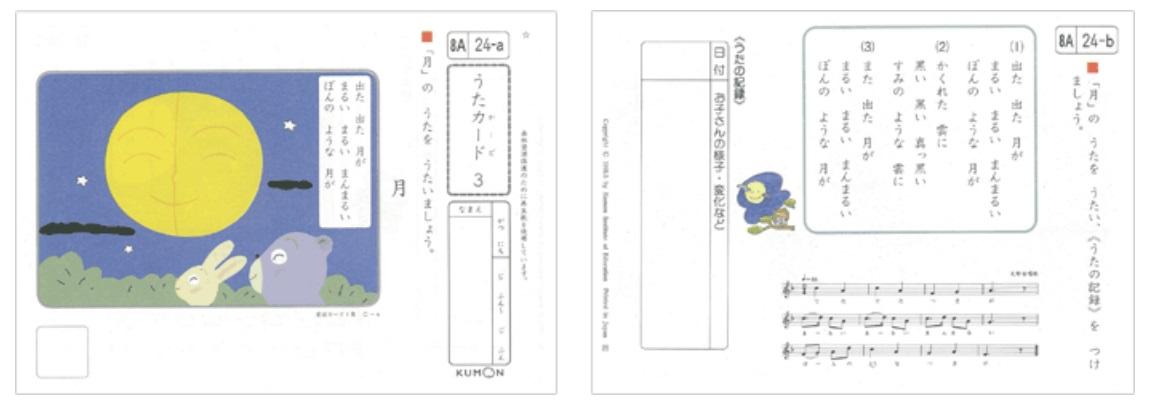 幼児公文国語うたカード