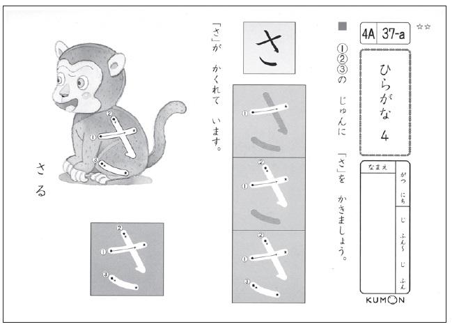 幼児公文国語ひらがなカード