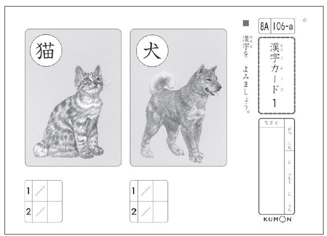 幼児公文国語漢字カード