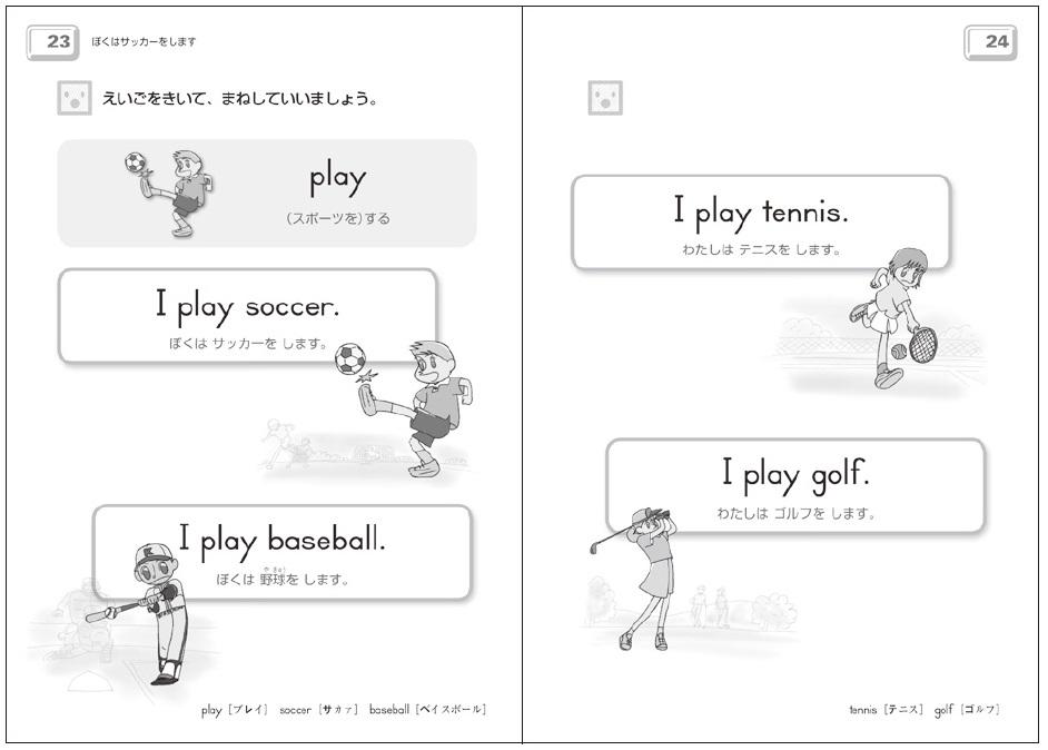 幼児公文英語基本的な一般動詞の文